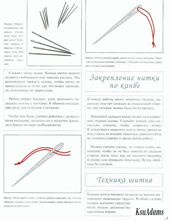 Как завязывать узелок на вышивке бисером