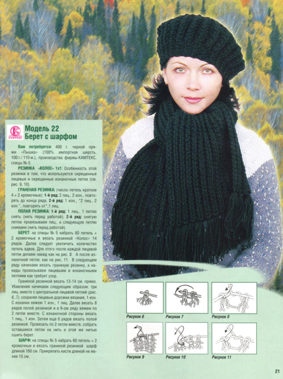 Вязание спицами. Схемы вязания 48