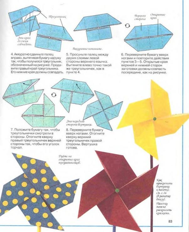Летающие поделки из бумаги своими руками