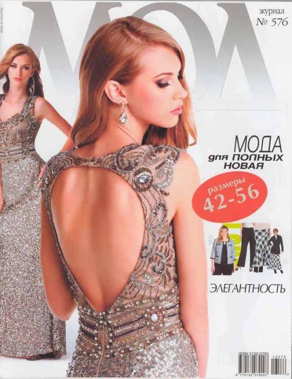 Журнал мод по вязанию 601