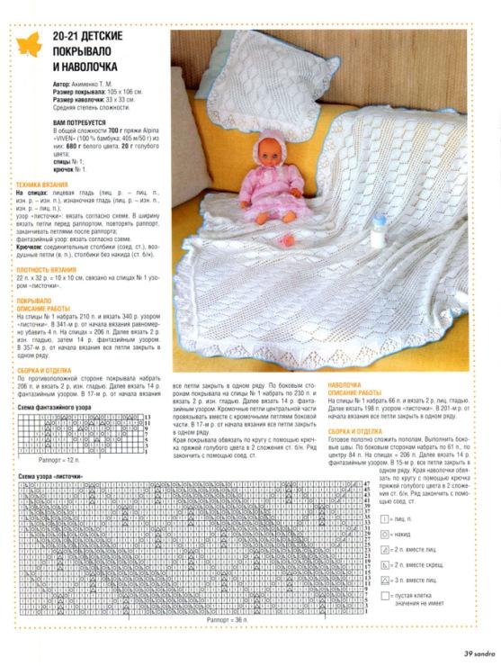 Вязание крючком покрывала для новорожденных