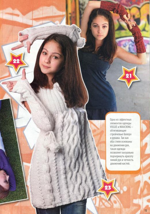 Вязание для девочек подростков спицами с описанием  558