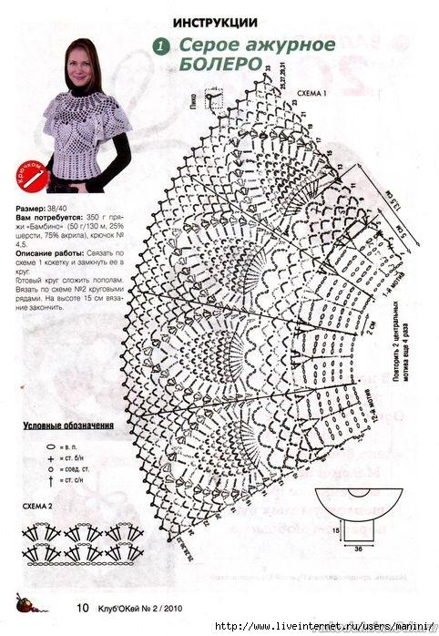 Вязание крючком для женщин с описаниями схемами