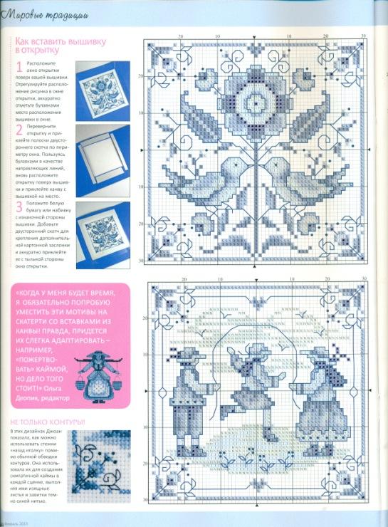 Голландские мотивы в вышивке крестом