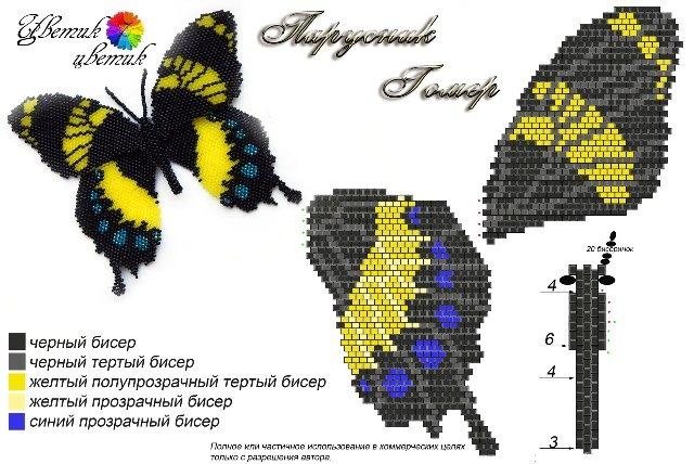 Бабочка из бисера мозаичное плетение