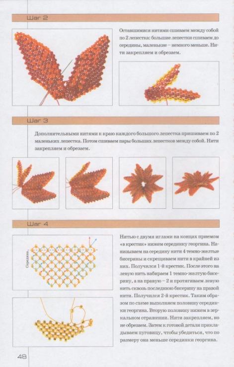 Gallery.ru / Фото #47 - Цветы из бисера.Уникальный букет. - karatik