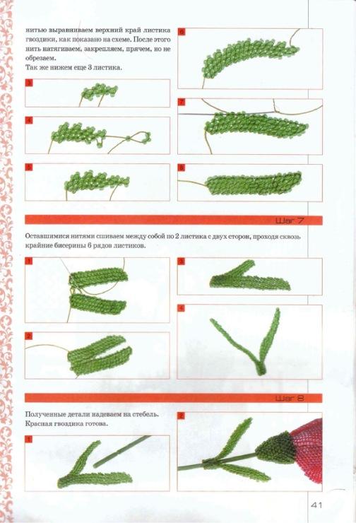 Как из бисера сделать гвоздику из