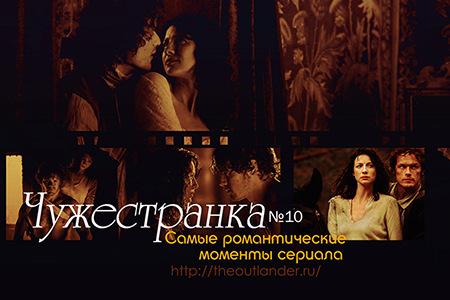 Интимная Сцена С Катриной Балф – Чужестранка (2014)