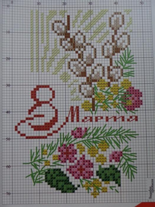 Вышивка крестом с 8 марта схемы 3