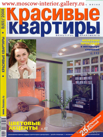 Дизайнер интерьеров Надежда Петросян - Москва