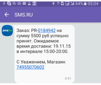 Сообщение Viber на телефоне